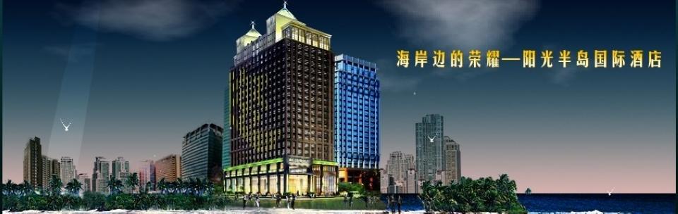 阳光半岛国际酒店欢迎您