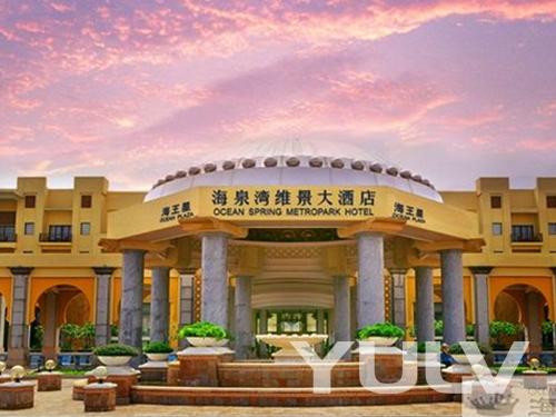珠海海泉湾度假区海泉湾大酒店