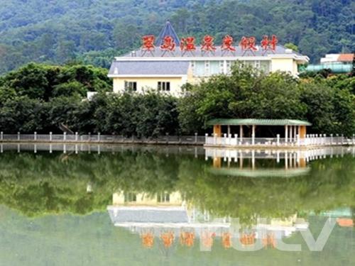 从化翠岛温泉度假村欢迎您