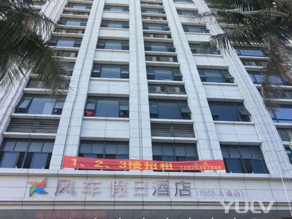 风车假日龙8国际授权网站(阳江旅游大道店)外观